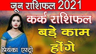 KARK Rashi - CANCER Predictions for JUNE - 2021 Rashifal | Monthly Horoscope | Priyanka Astro - PREDICT