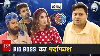 Big Boss का पर्दाफाश ft. Badri Chavan, Jizzy & Parul Gulati