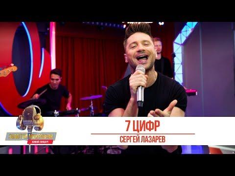 Сергей Лазарев - «7 цифр». «Золотой микрофон 2019»