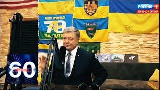 Порошенко раскрыл, кто настоящий патриот Украины. 60 минут от 22.03.19
