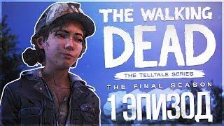 THE WALKING DEAD: THE FINAL SEASON ► Прохождение #1 ► ФИНАЛЬНЫЙ СЕЗОН - ЭПИЗОД 1