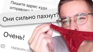 Б/У ТРУСЫ ЗА 500 РУБЛЕЙ | Тайный Покупатель