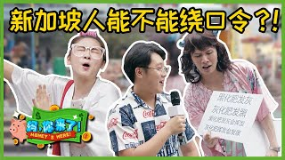Money's Here! 妈,你来了 EP4 | Tongue Twisting Twisters 绕个绕口令!