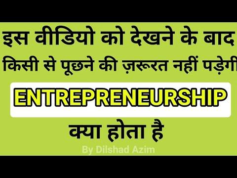 What is Entrepreneurship in Hindi/Urdu | How to Become Entrepreneur (2018)