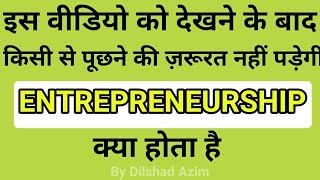 What is Entrepreneurship in Hindi/Urdu   How to Become Entrepreneur (2018)