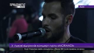 "Концерт гурту ""MORANDI"""