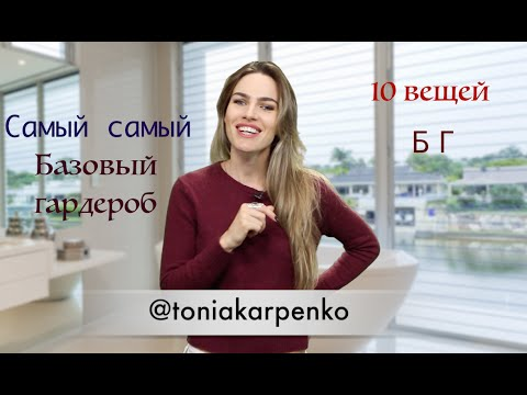 Самый БАЗОВЫЙ ГАРДЕРОБ | 10 основных вещей базового гардероба | LOOKBOOK