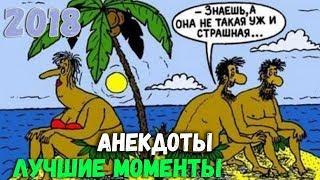 Супер Анекдоты  Лучшие моменты!!! Из,ранное!!! Best