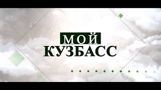 «Мой Кузбасс» - фильм посвященный 75-летию Кемеровской области