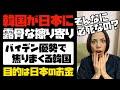 【目的はいつもお金】バイデン優勢で焦りまくる韓国!韓国が日本に露骨な擦り寄り。 6.9万 回視聴1 日前