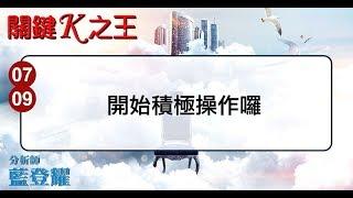 藍登耀  關鍵K之王 影音分析 2018/07/09