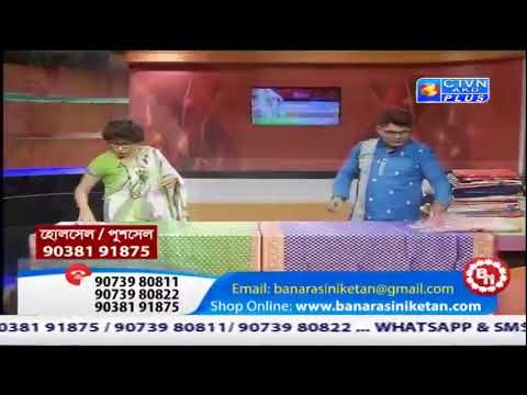 BANARASI NIKETAN CTVN Programme on April 26, 2019 at 4:30 PM