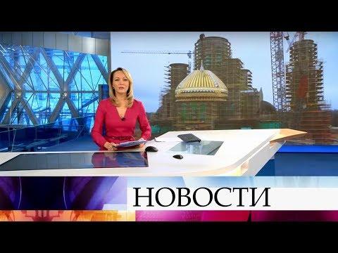 Выпуск новостей в 15:00 от 08.11.2019