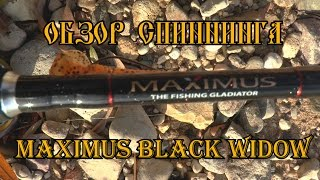 Удилище спин maximus black widow 21ul 2. 1m 1-7 g