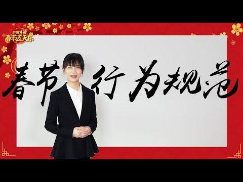 春節行為規範【papi醬春節五天樂】