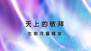 天上的敬拜 -生命河靈糧堂專輯
