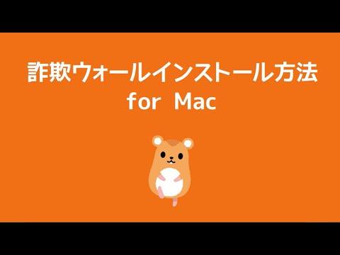 インターネットサギウォールィーインストール方法 for Mac