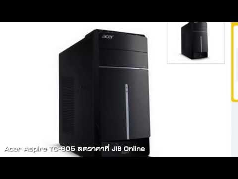 โปรโมชั่นสุดคุ้ม!!!! Acer Aspire TC-605 ลดราคาลงมา 2,000 บาทที่ JIB Online
