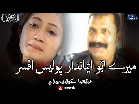 Mere Abba Eman Daar Police Officer | Meri Kahani Meri Zabani | SAMAA TV | 26 Feb 2017