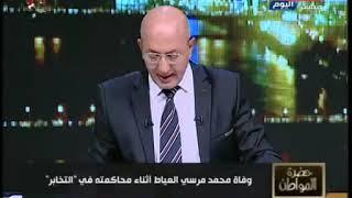 تعليق ناري من الاعلامي سيد علي على وفاة الرئيس السابق محمد مرسي