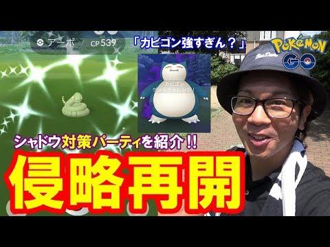 【ポケモンGO】シャドウポケモン50戦!おすすめ対策パーティとバトルで勝つコツ!【色違いアーボ】