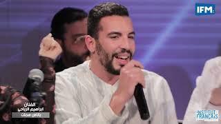 """""""بالتونسي : الفنان ابراهيم الرياحي في أغنية """"يا ناس هملت و أغنية مقواني تحميل MP3"""