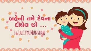 Behni Tame Devna Didhel - Halarda with Lyrics | Lalitya Munshaw | Madhav Ramanuj |