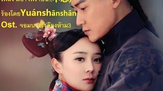 มิอาจพร่ำบ่น.(不怨) - Yuánshānshān(Thai+PinYin Lyrics) From Palace3:Lost Daughter จอมนางวังต้องห้าม3