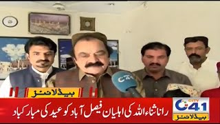 Eid Greetings To The Citizens From Rana Sanaullah 6am News Headlines    22 July 2021   City 41