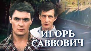 Игорь Саввович. 2 серия. Тридцатилетний мужчина (1986) Драма, экранизация | Золотая коллекция