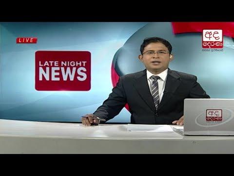 Ada Derana Late Night News Bulletin 10.00 pm - 2017.08.18