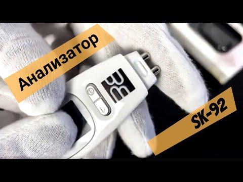 Анализатор (тестер) влажности и жирности кожи SK-92
