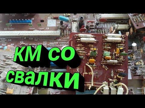Какие км конденсаторы можно найти на свалке.