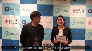 [해시넷]코르텍스 천즈치 대표 인터뷰
