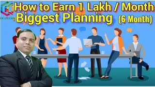 OK Life Care / How to Earn 1 Lakh in 6 Month / By our Mentor Shrikant Saini Sir