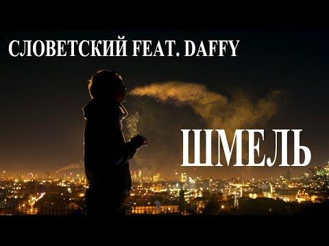Словетский feat. Daffy – Шмель