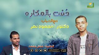 حُفت بالمكاره برنامج مع الشباب دكتور محمود نصر والقارىء عوض جمعه