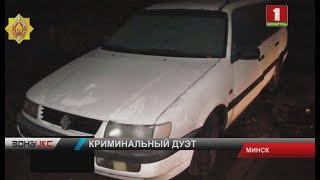 Столичная милиция подозревает двух минчан в серии автокраж. Зона Х