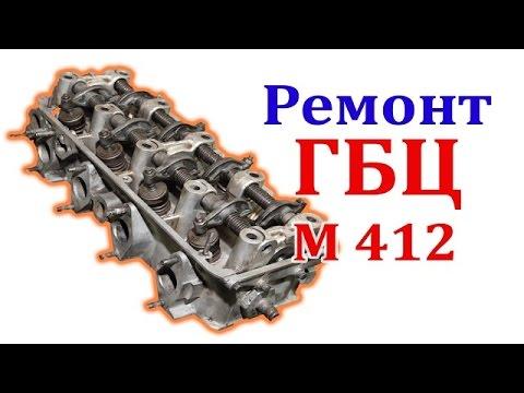 Ремонт (разборка,сборка) головки блока цилиндра (ГБЦ),м 412(москвич)