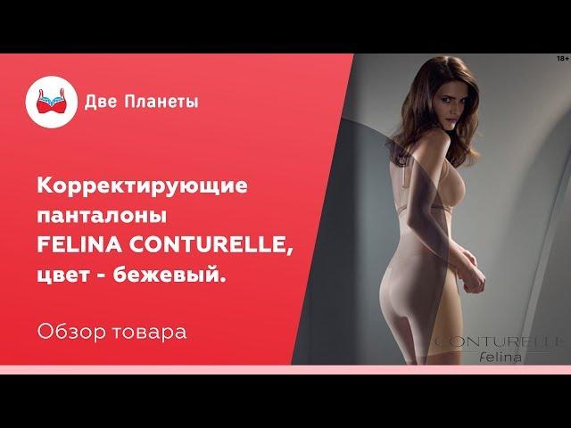 Видео Корректирующие панталоны FELINA CONTURELLE 88222, Песок