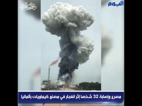 مصرع وإصابة 32 شخصا إثر انفجار في مصنع كيماويات بألمانيا