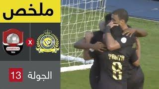 ملخص مباراة النصر والرائد في الجولة 13 من دوري كاس الأمير محمد بن سلمان للمحترفين