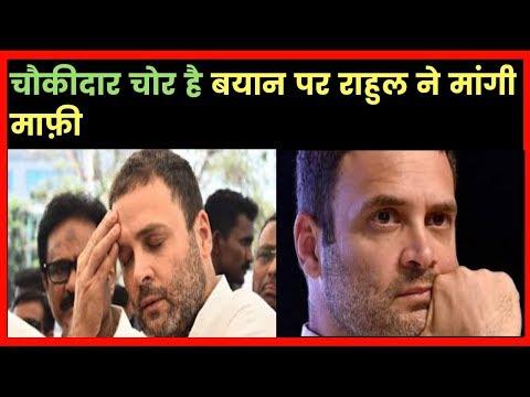 'चौकीदार चोर है' बयान पर राहुल गांधी ने सुप्रीम कोर्ट में माफी मांगी Rahul Gandhi, Supreme Court