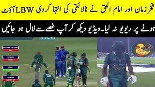 Imam Ul Haq & Fakhar Zaman not asking for LBW review PAK vs AFG, Super Four, Asia Cup 2018