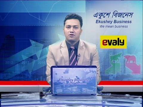 Ekushey Business || বাণিজ্য সংবাদ || 19 February 2020 || ETV Business