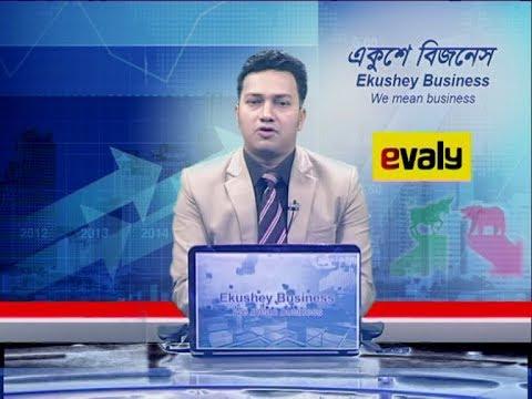 Ekushey Business || বাণিজ্য সংবাদ || 19 February 2020 || ETV Business