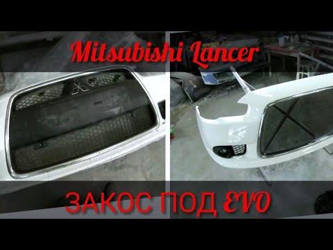 Mitsubishi Lancer X/Тюнинг бампера/Кузовной ремонт и покраска