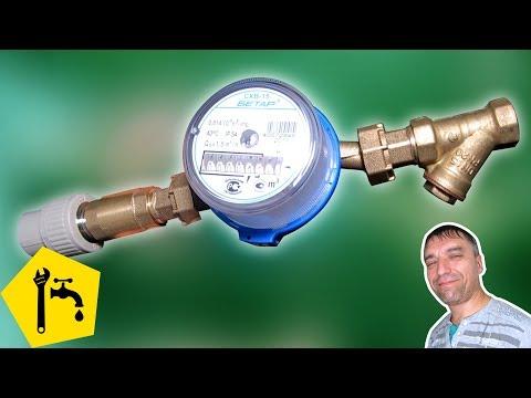 ✅ Как установить счетчик воды своими руками / Ремонт сантехники