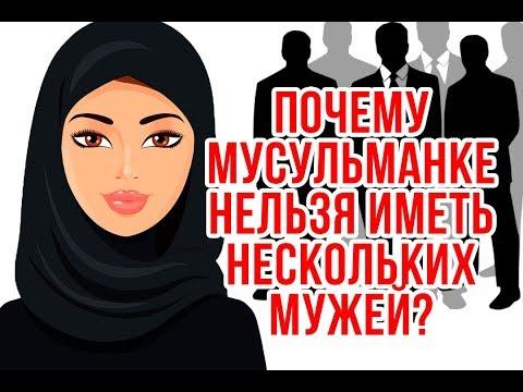 Почему женщине в Исламе нельзя иметь несколько мужей?
