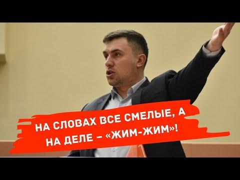 Как и почему депутата Бондаренко исключили из мандатной комиссии?! Полная версия.